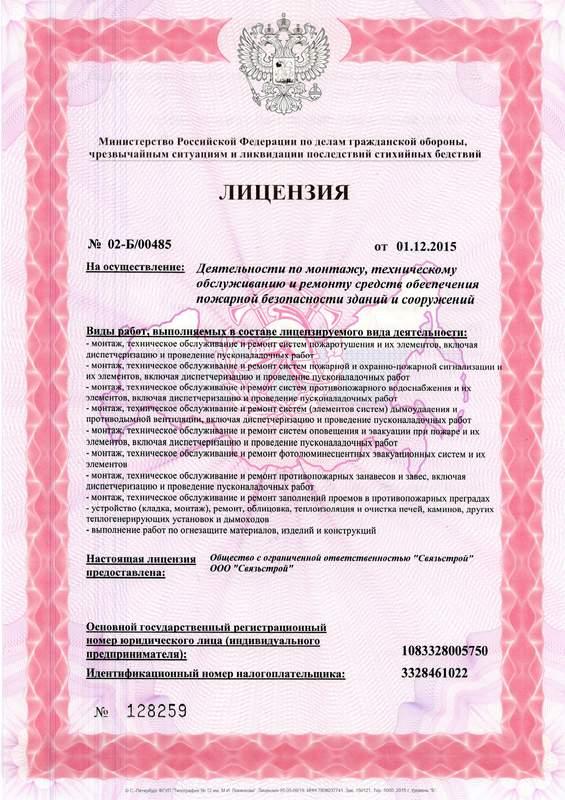 лицензия на пусконаладочные работы газовых котлов
